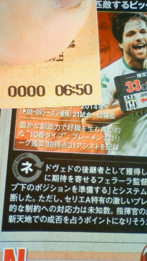 切符number